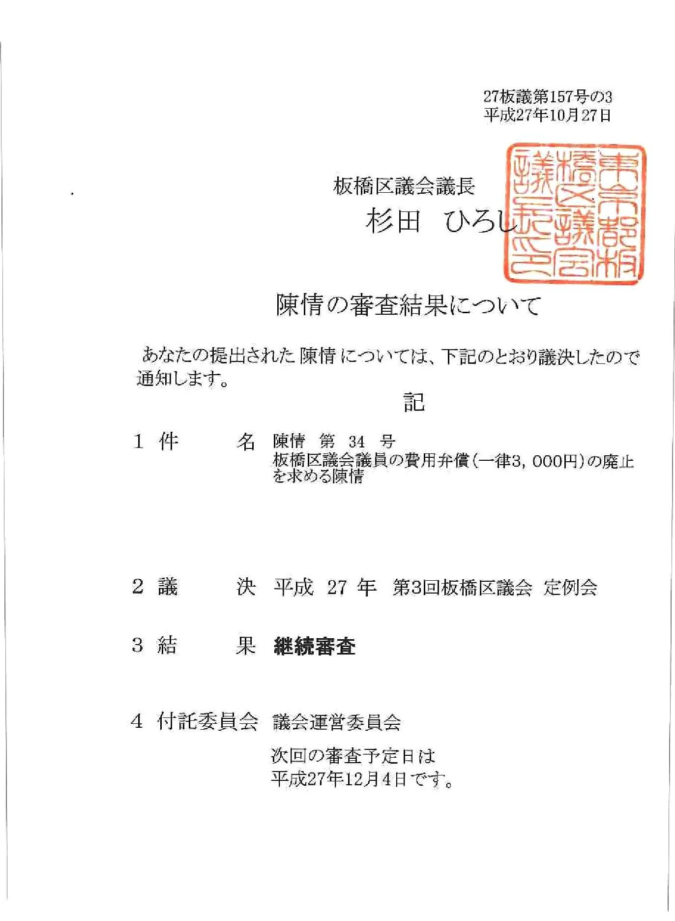 "継続審査】""板橋区議会議員の費..."