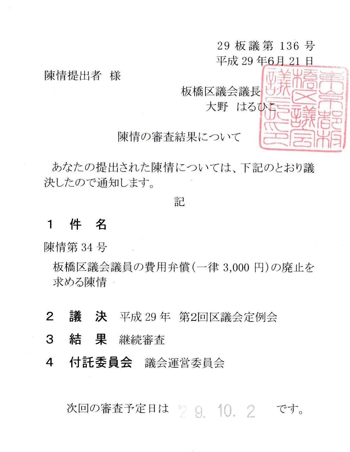"""継続審査(なんと8回目!)】""""板..."""